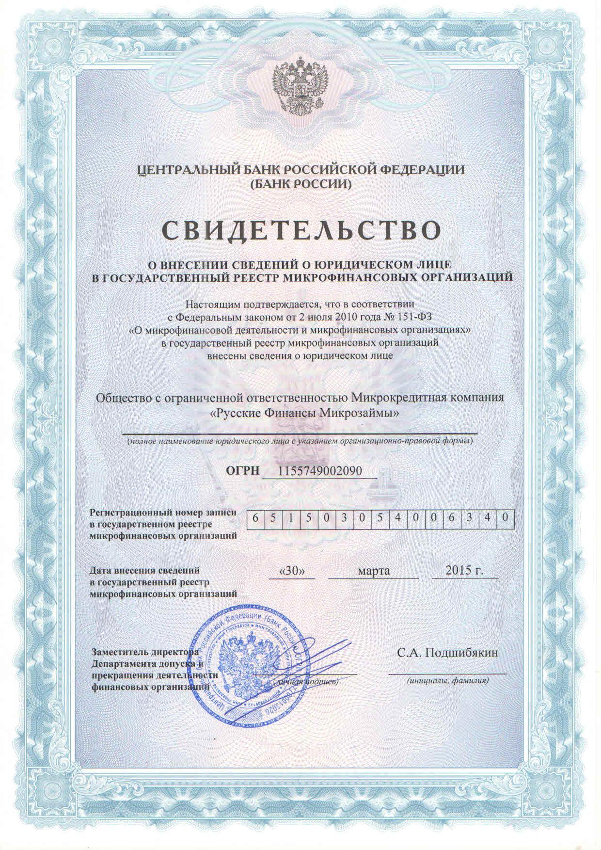 Свидетельство о внесении сведений о юридическом лице в государственный реестр микрофинансовых организаций