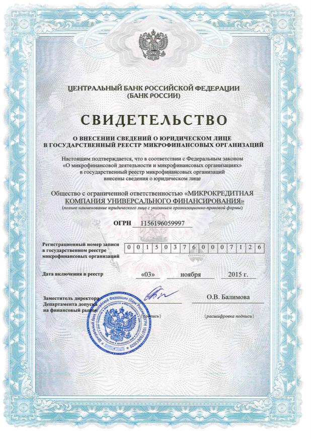Свидетельство ЦБ РФ